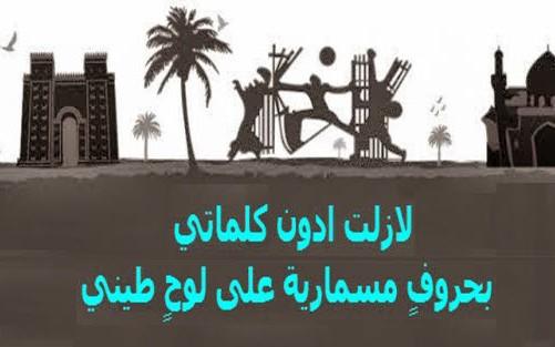 مدونة سومري  | وليد صبر